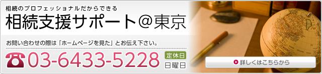 相続支援サポート@東京 お問い合わせの際は「ホームページを見た」とお伝え下さい。 03-3782-1741